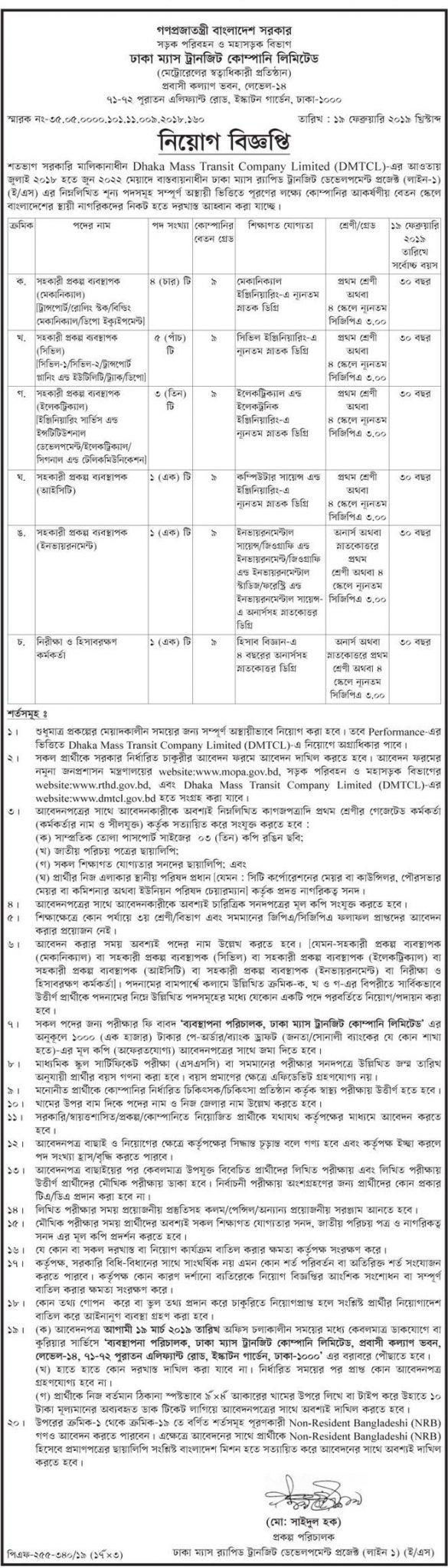 Dhaka Mass Transit Company Limited job circular 2019