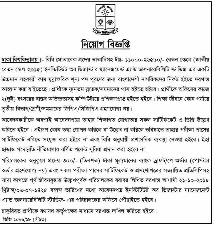 Dhaka University Job Circular 2018-1