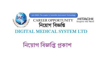 Digital Medical Systems Ltd. Job Circular 2018
