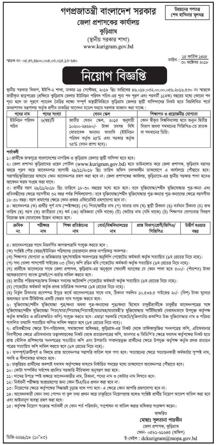 District Commissioner Job Circular 2018