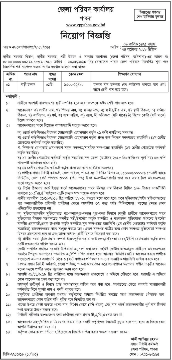 District commissioner office job circular in 2018