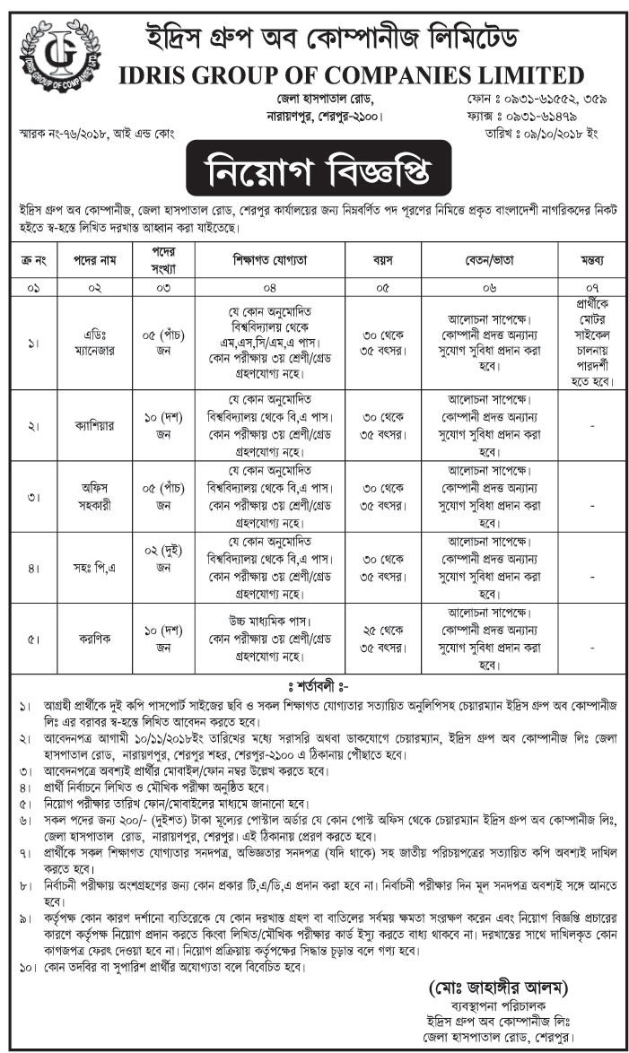 Idris Group of Companies Jobs Circular 2018