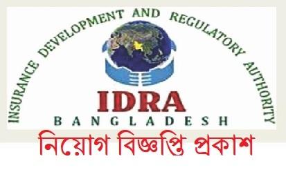 Insurance Development and Regulatory Authority (IDRA) Jobs Circular 2018