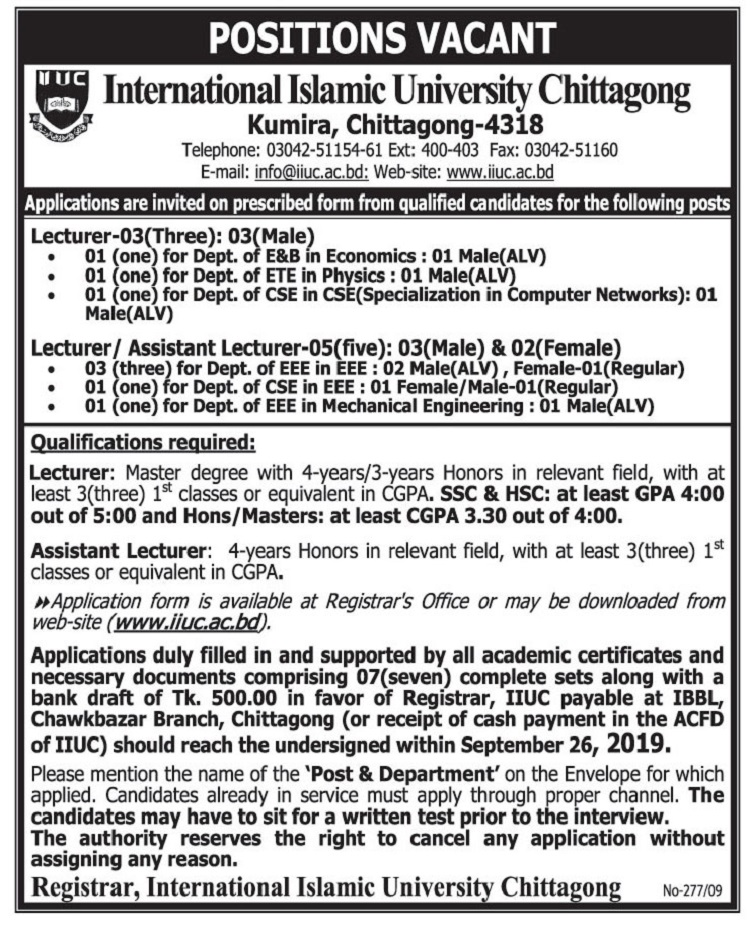 International Islamic University Chittagong Job Circular 2019