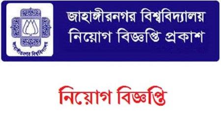 Jahangirnagar University (JU) Job Circular