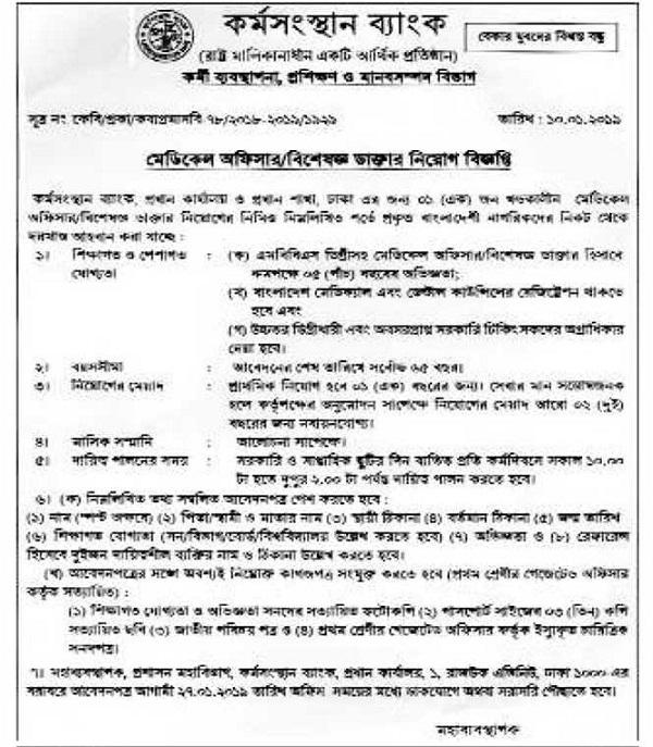 Karmasangsthan Bank Job Circular