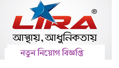 Lira Group Job Circular 2018
