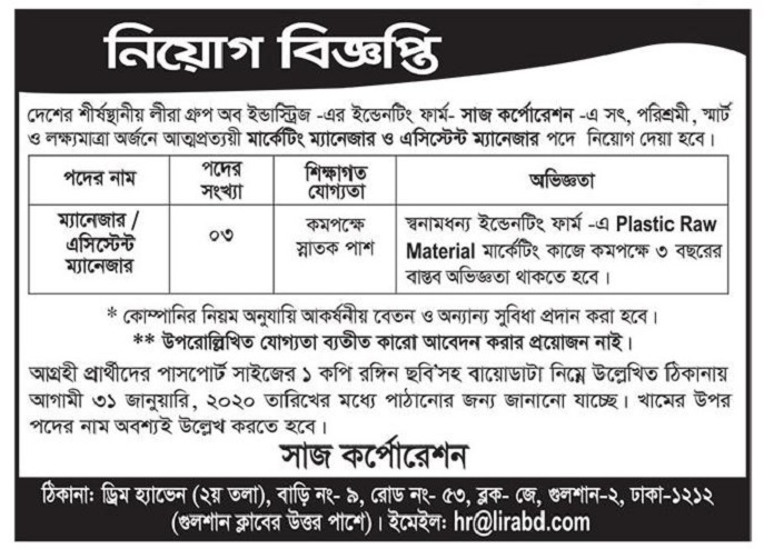 Lira Group Of Industries Job Circular 2020
