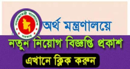 Ministry Of Finance Job Circular 2018