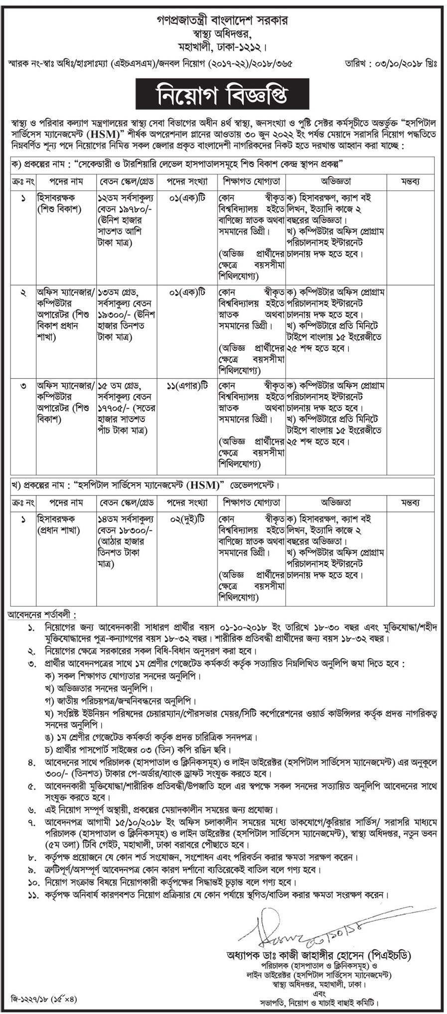 Ministry of Health & Family Welfare MOHFW Job Circular 2018