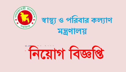 Ministry of Health and Family Welfare Jobs Circular 2018