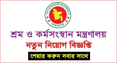 Ministry of Labour and Employment (MOLE) Jobs Circular 2018