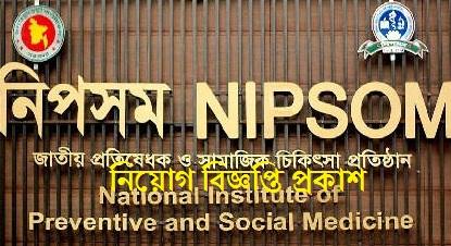 NIPSOM Jobs Circular 2018