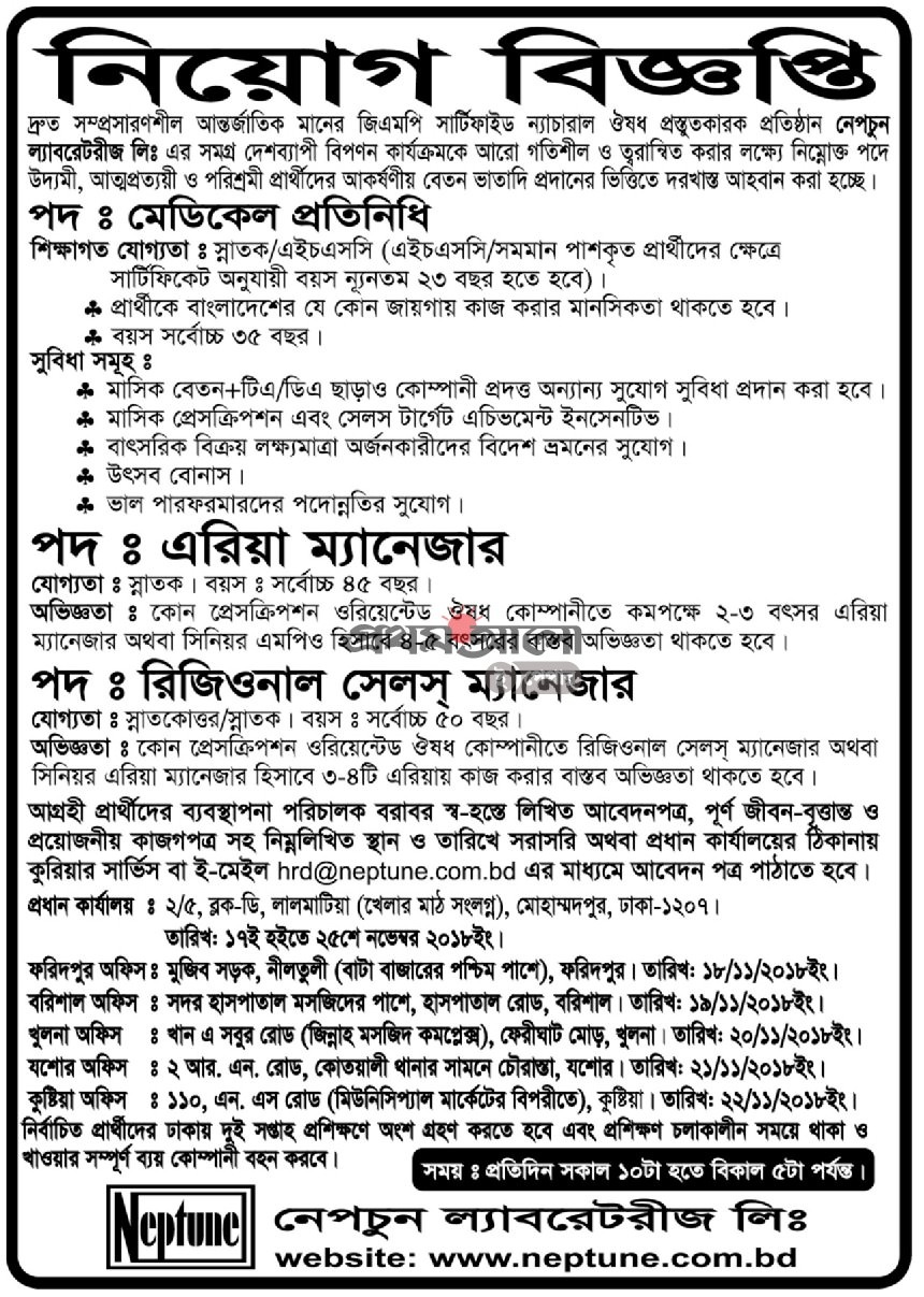 Neptune Laboratories Job Circular 2018