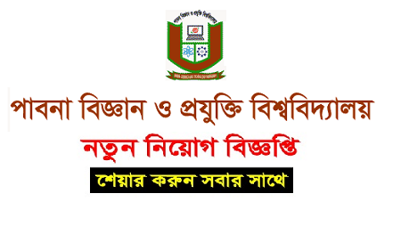 Pabna University of Science and Technology Job Circular 2018