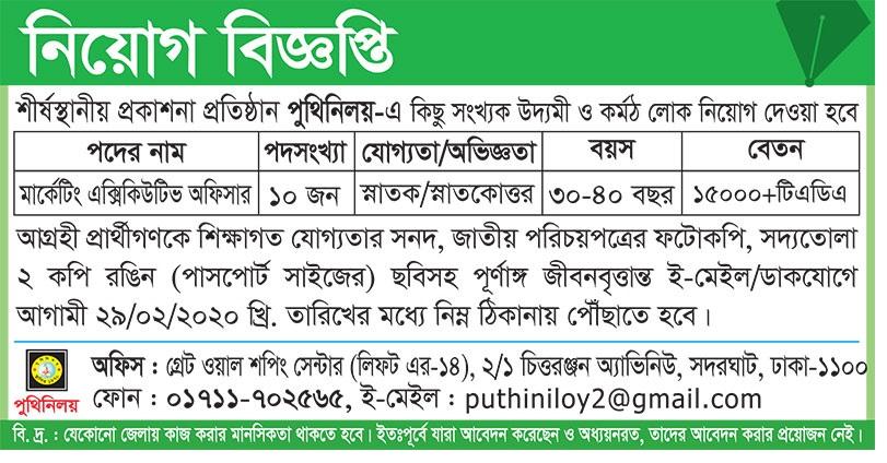 Puthiniloy Publication Job Circular 2020
