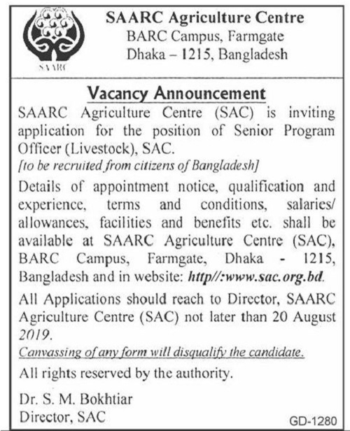 SAARC Development Fund (SDF) Job Circular 2019