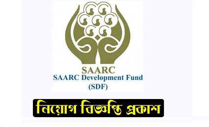 SAARC Development Fund (SDF) Jobs Circular 2018