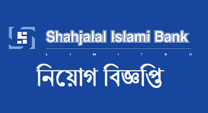 Shahjalal Islami Bank Limited Jobs Circular 2018