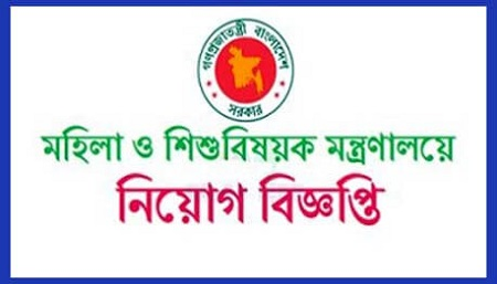Women and Children Affairs Jobs Circular 2018
