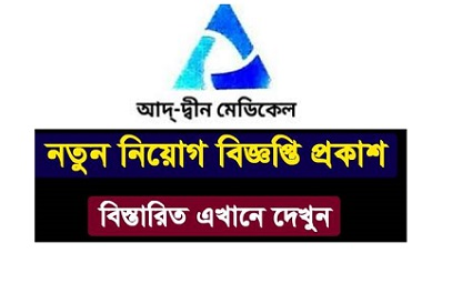 Ad-din Women's Medical College Job Circular 2018- www ad-din org| BD
