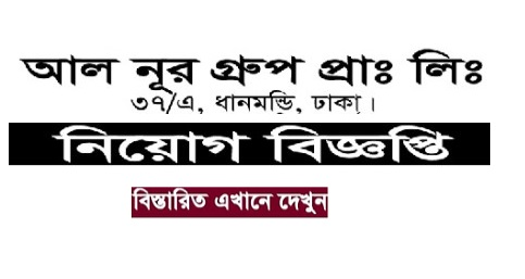 Al Nur Group Private Ltd Jobs Circular 2018