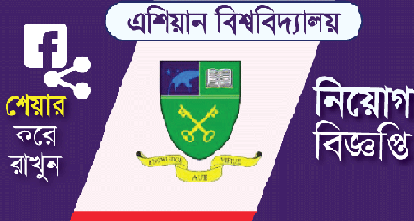 Asian University AUB Jobs Circular 2018