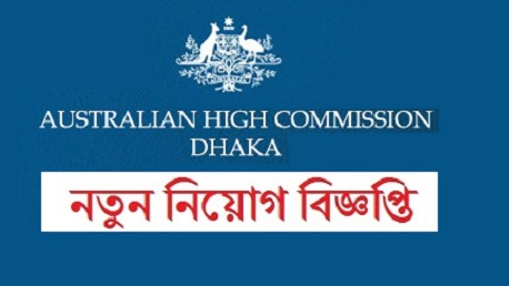 Australian High Commission Dhaka Job Circular 2018-www.bangladesh.embassy.gov.au