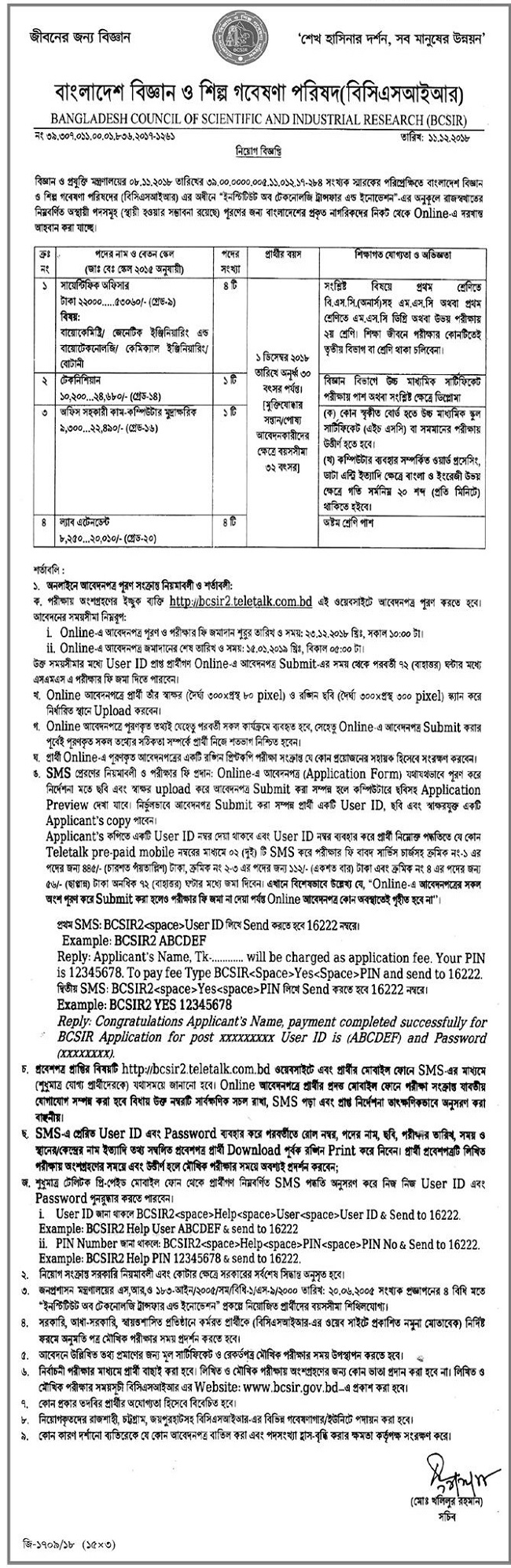 BCSIR Job Circular & Online Admit Card Download