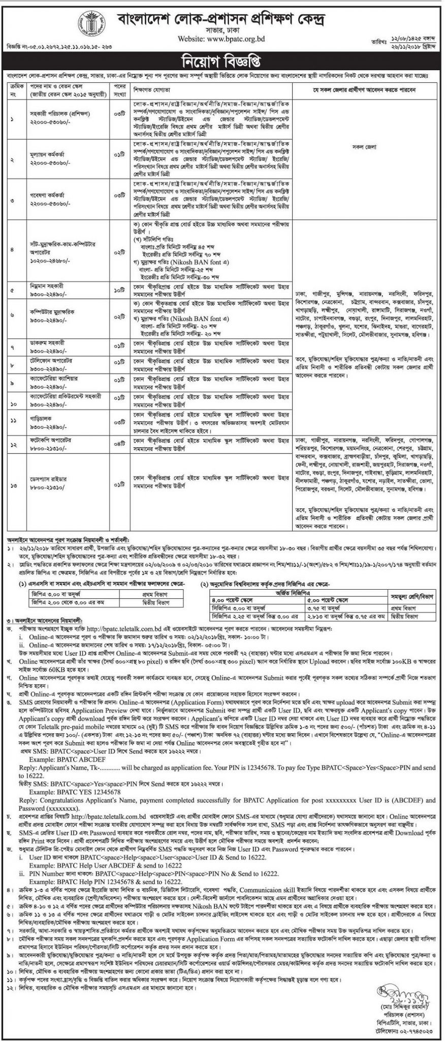 BPATC Teletalk Application Form & Admit Card Download