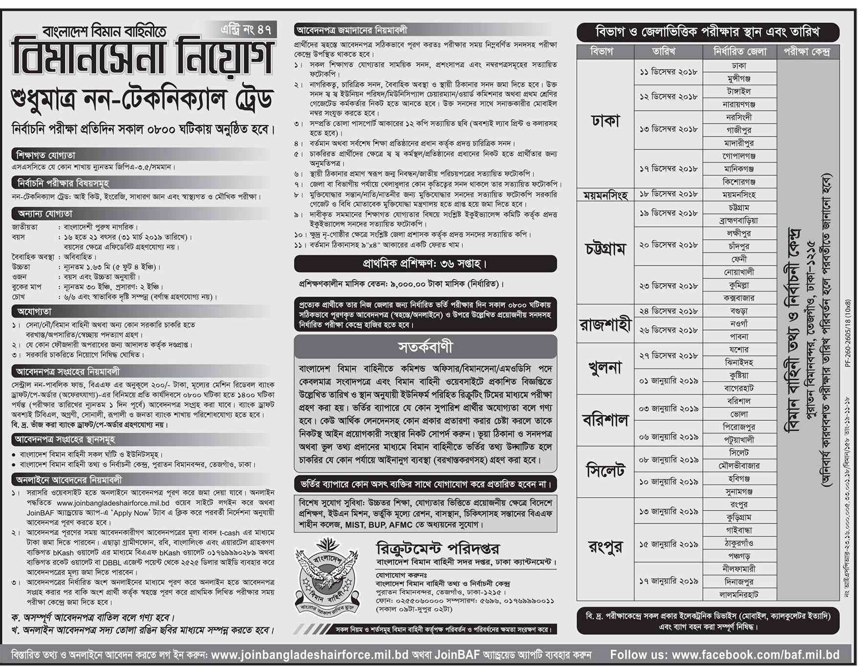 Bangladesh Air Force job circular 2018