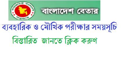 Bangladesh Betar Exam Notice 2017