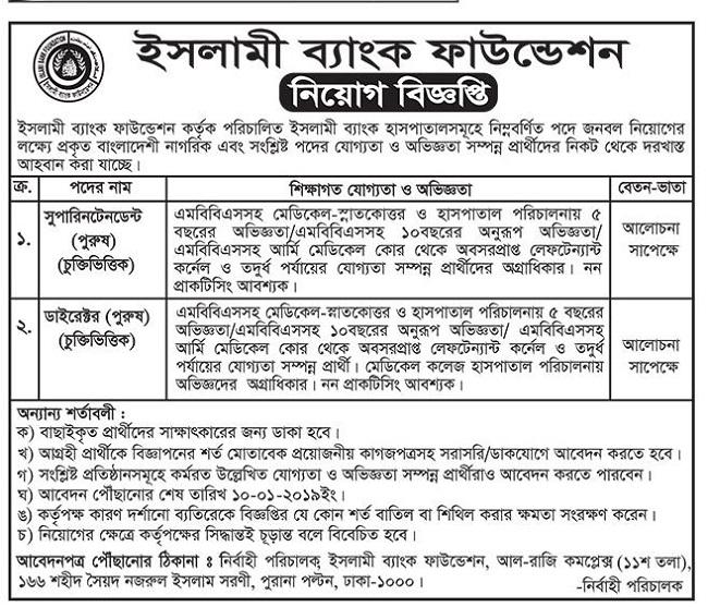 Bangladesh Islamic Bank Foundation Job Circular