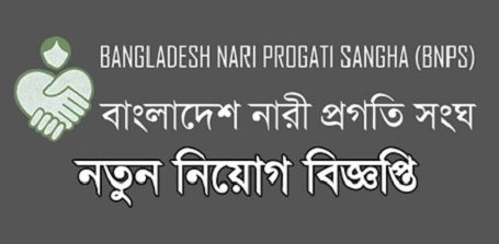 Bangladesh Nari Progati Sangha Job Circular 2018-www. bnps.org