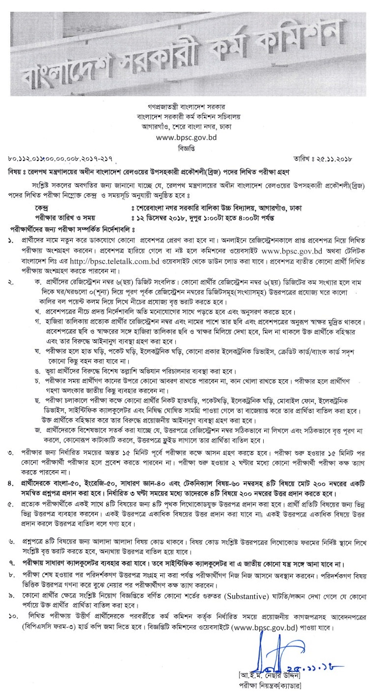 Bangladesh Railway Written Exam Notice