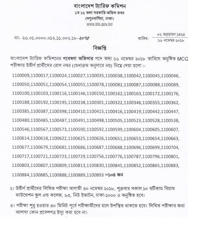 Bangladesh Tariff Commission job Result & Viva Date 2018