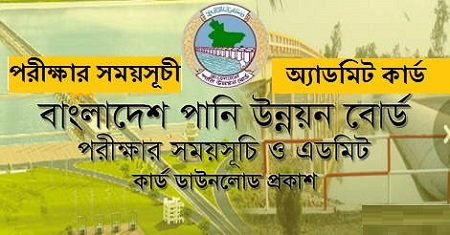 Bangladesh Water Development Boards Exam Schedule 2018
