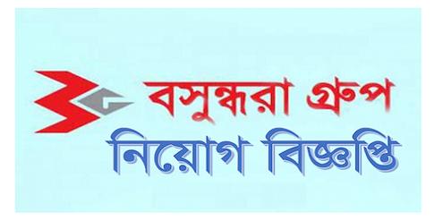 Bashundhar tissue paper mills Ltd Job Circular 2018