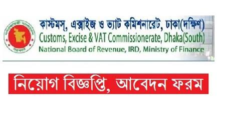 CEVDSC Teletalk Online Application Form & Admit Card 2018 – cevdsc.teletalk.com.bd