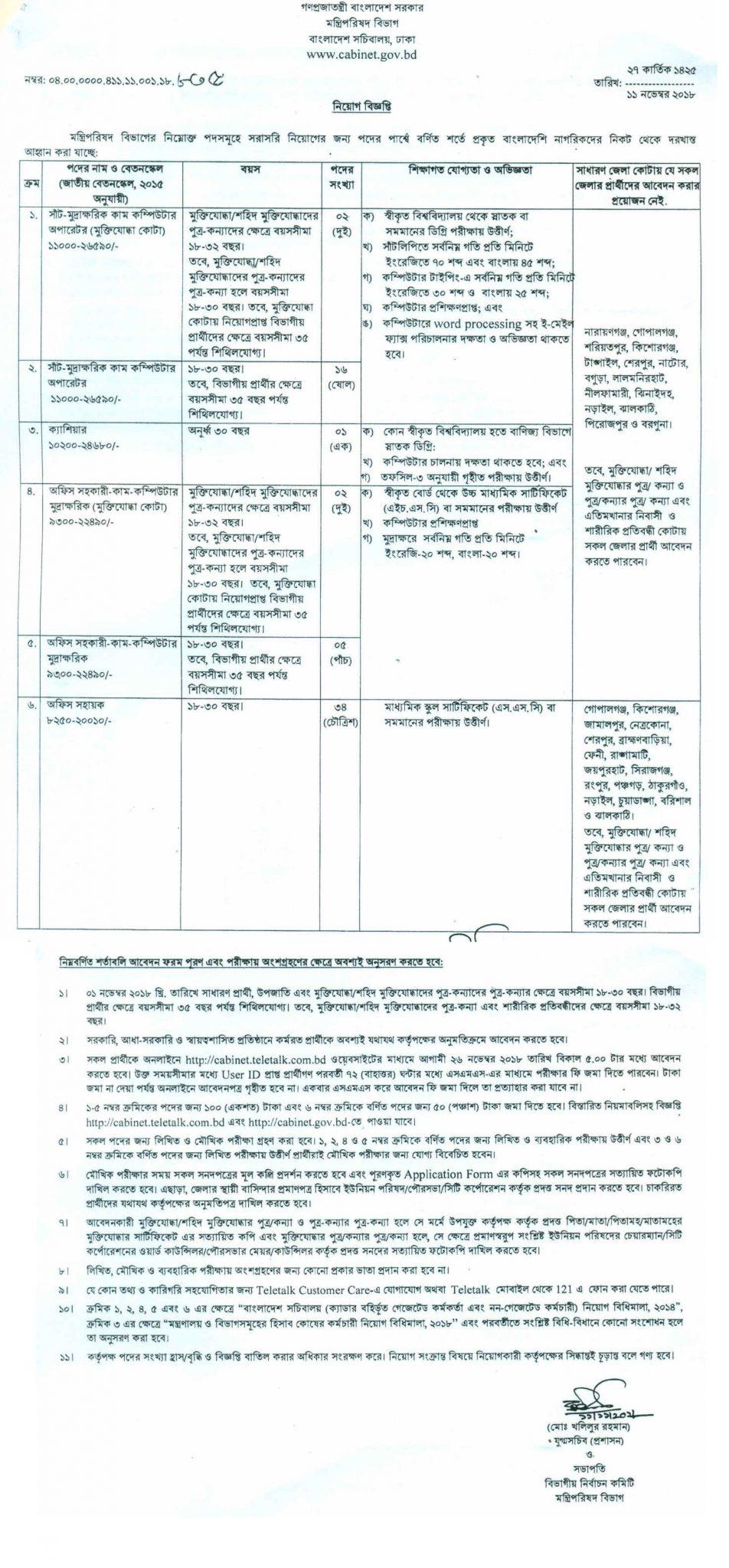 Cabinet Division Cabinet Job Circular 2018