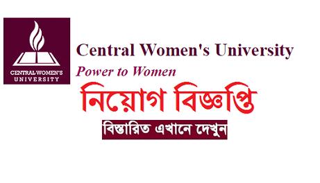 Central Womens University Jobs Circular 2018