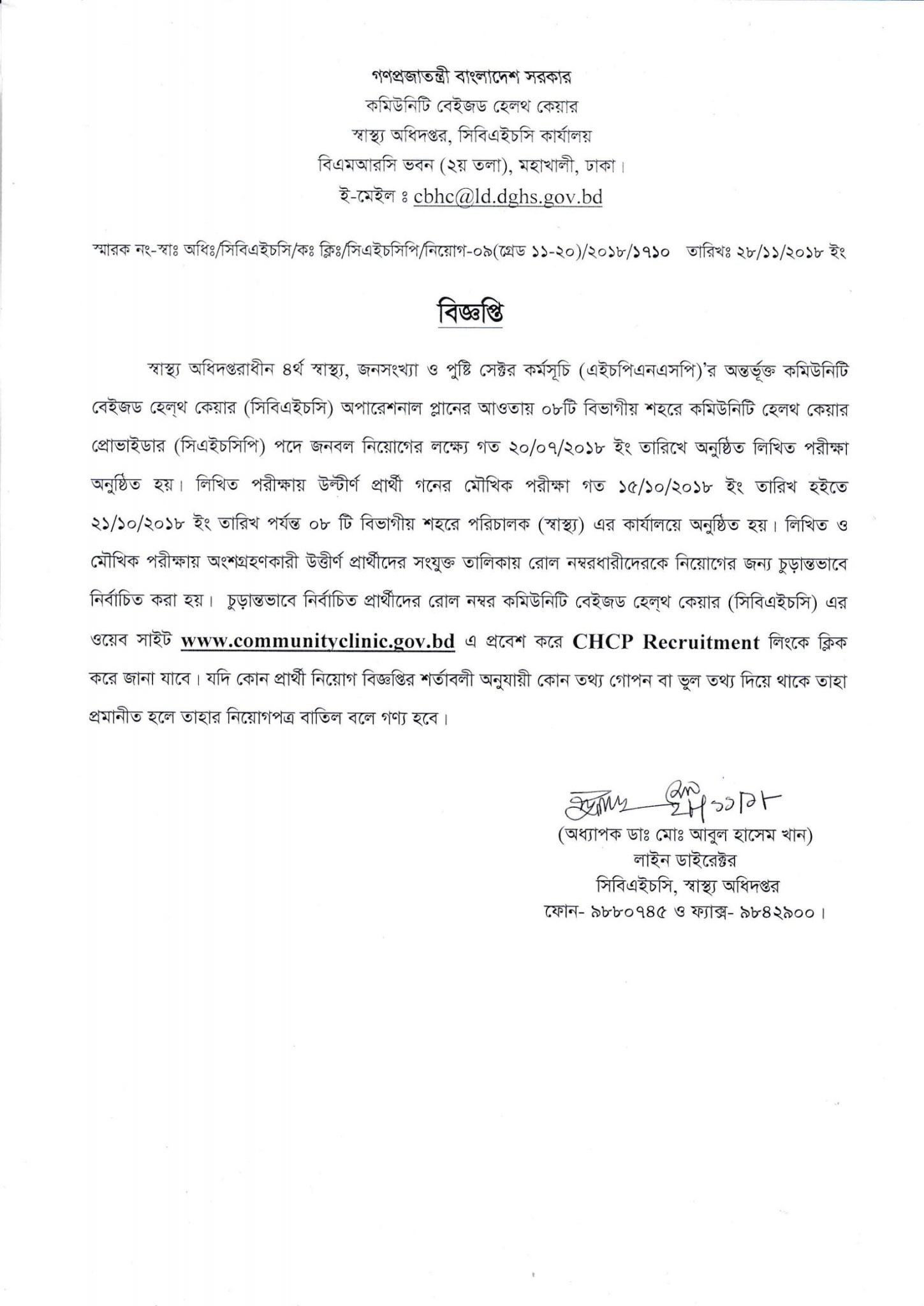 Community Clinic CHCP Exam Result