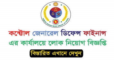 Recent Governments/Govt Jobs Circular 2019 in Bangladesh | BD Jobs