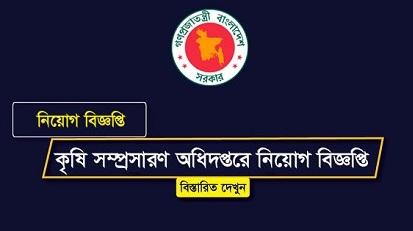 Department of Agricultural Extension job circular 2018