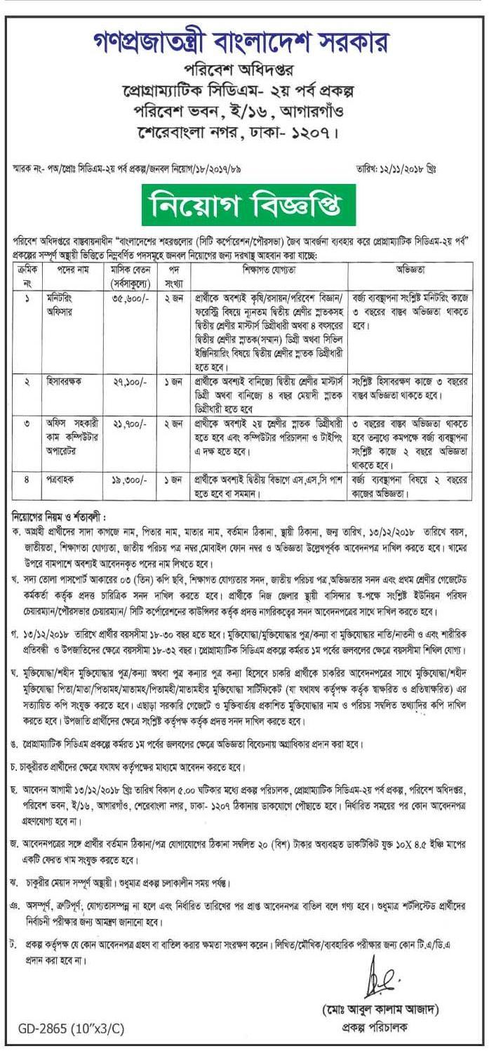 Department of Environment Job Circular 2018