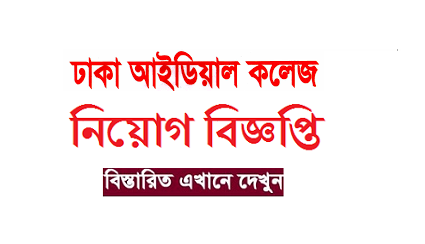 Dhaka Ideal College Job Circular 2018