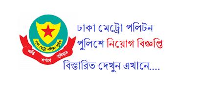 Dhaka Metropolitan Police DMP Job Circular 2018