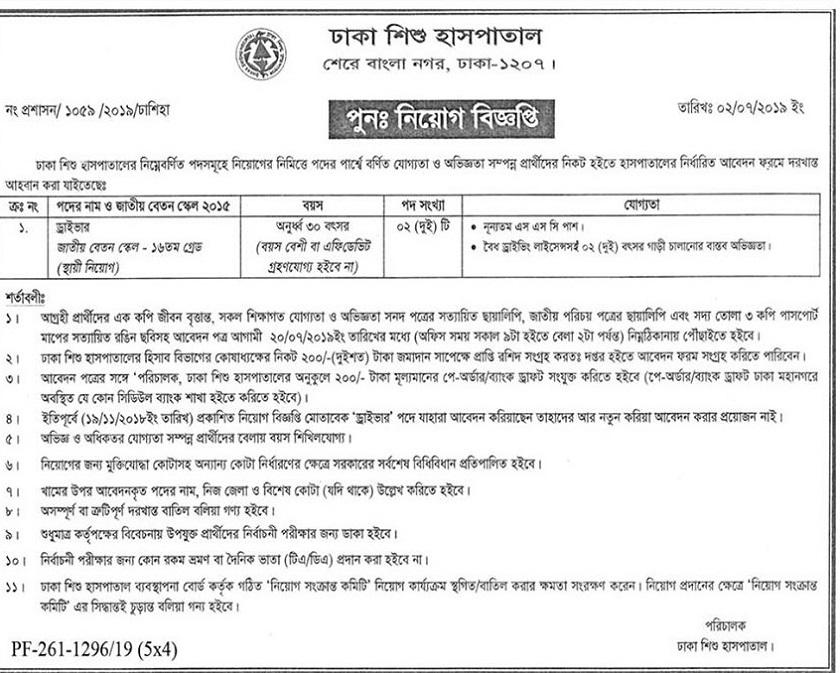 Dhaka Shishu Hospital Job Circular 2019