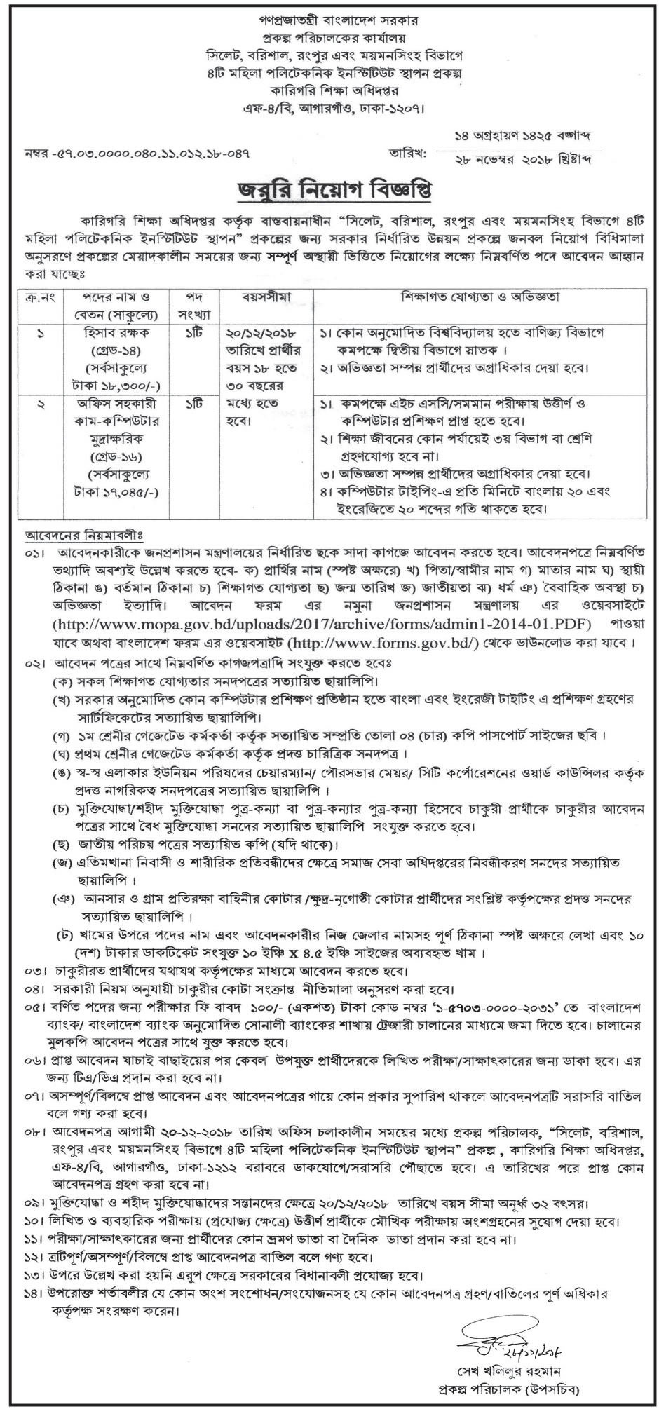 Directorate of Technical Education Job Circular 2018