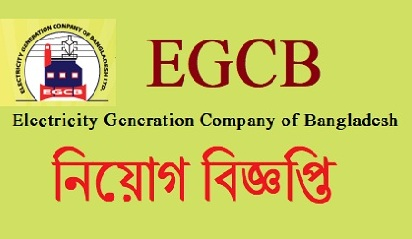 Electricity Generation Company of Bangladesh Job Circular 2018